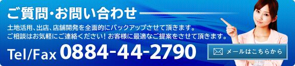 ご質問・お問い合わせ TEL・FAX:0884-44-2790